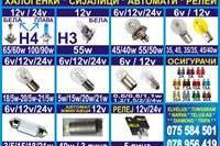 SIJALICI/СИЈАЛИЦИ 6V/12V/24V >> 077 534 603